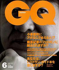 GQ Japan!