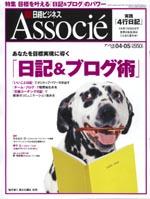 日経ビジネスアソシエ 2005年4月5日号
