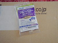 アマゾン小包に同梱されていた試供品