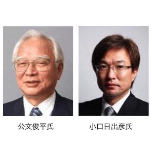 公文俊平氏(左)と小口日出彦氏