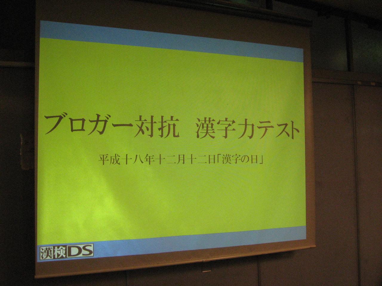 漢字力テスト