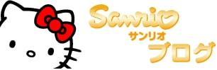 サンリオブログ